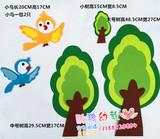 小学教室墙报布置材料用品 无纺布绿树墙壁装饰贴泡沫大小树鸟