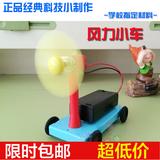 包邮 小学生科学实验玩具风力小车 diy材料科技小制作创意小发明