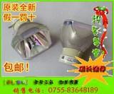 原厂原装SONY索尼投影机灯泡VPL-EX130,VPL-EX145,VPL-EX175