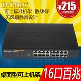 包邮D-Link友讯DES-1016A 16口百兆铁壳网络交换机分线器桌面式