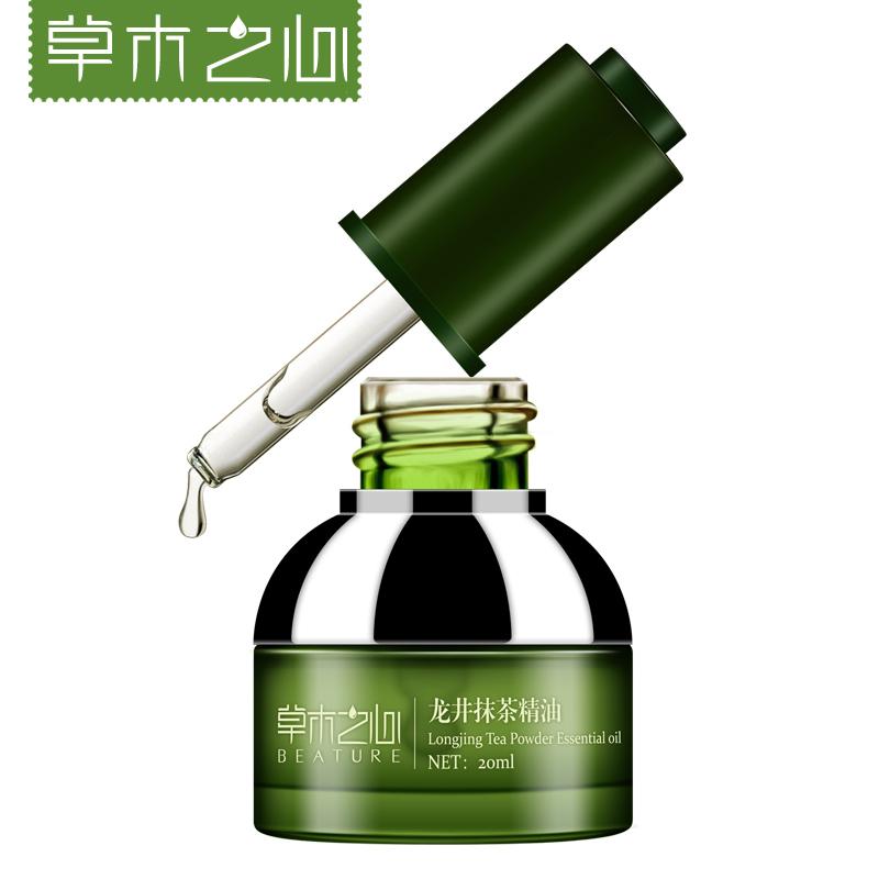 草木之心 官方授权 正品保证 龙井抹茶精油