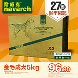 耐威克犬主粮 金毛专用狗粮5kg成犬粮 中大型犬天然粮 全国包邮
