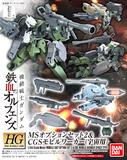 万代 模型 HG 002 1/144 铁血高达 宇宙机动工兵 格雷兹 武器包