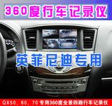 英菲尼迪 QX60 JX35 行车记录仪 360度全景 高清 停车监控 金玛