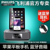 Philips/飞利浦 DC395 苹果音箱充电底座蓝牙基座iphone6plus音响
