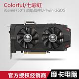 七彩虹iGame750Ti 烈焰战神U-Twin-2GD5 GTX750TI 2G游戏显卡包邮