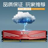 顺丰威刚红色游戏威龙4G DDR3 2133 XPG超频台式机4G兼容1600