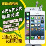 适用于iphone4代 4S 5S屏幕总成5代5C液晶触摸显示6代玻璃内外屏
