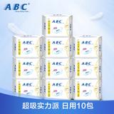 ABC卫生巾 日用8片装组合 纯棉超吸棉柔纤薄K11套装 官方正品包邮