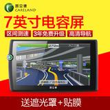 凯立德k370S 汽车车载GPS便携式导航仪测速一体机7寸高清电容屏