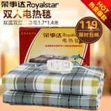 正品荣事达双人电热毯包邮1.7*1.4米加厚双温双控安全毯全棉电褥