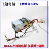 全新DELL 220s 620s 260s 530S 250W 小机箱电脑 台式机 主机电源