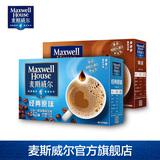 麦斯威尔maxwell 三合一速溶咖啡粉 原味42条+特浓30条 组合装