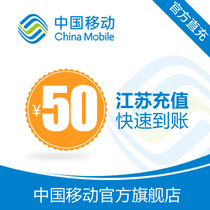 Jiangsu mobile phone recharge 50 yuan fast charge straight charge 24 Hours automatic Charge fast arrival
