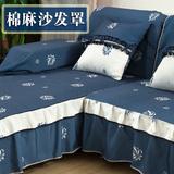 纯棉麻沙发罩组合三人欧式沙发巾简约全盖防滑亚麻美式布艺沙发套