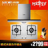 Sacon/帅康TE6729+35B/G欧式大吸力油烟机燃气灶烟灶套餐正品特价