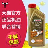 嘉实多极护机油极护5w-40汽车全合成机油5W40 1L钛流体官方正品