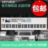 Arturia KeyLab 88 88键全配重重锤MIDI键盘 半配重打击垫控制器
