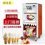 长沙冰之乐 软冰淇淋机 商用 三色冰激凌机器 甜筒机 BQL-818正品