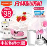 Joyoung/九阳 SN-15E607分杯酸奶机全自动家用米酒机纳豆机酸奶机