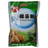 椰子粉 海南特产 春光纯椰子粉280g  速溶型