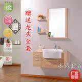 沐易卫浴 简约现代特价挂柜实木橡木卫浴浴室柜组合洗手面盆6201