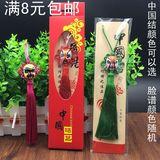 小中国结脸谱挂件特色送老外礼品挂饰传统花脸装饰京剧