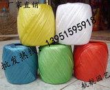 塑料包装线撕裂绿色黄色白色红色球捆扎打包绳捆绑绳塑料绳子