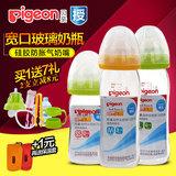 贝亲宽口径玻璃奶瓶 新生儿宝宝玻璃奶瓶婴儿防胀气奶瓶160/240ml