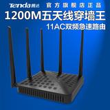 腾达FH1202 五天线1200M穿墙王 双频千兆11AC无线路由器 wifi