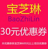 北京养生推拿按摩上门服务600元以上项目优惠券 本地生活上门服务