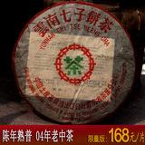 茶叶 云南普洱茶老熟茶 04年绝版稀世金花老茶  云南省熟茶饼包邮