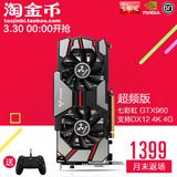 七彩虹GTX960 4G显卡 iGame960 烈焰战神U 4GD5独立 超GTX760 2G