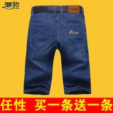 夏季薄款牛仔短裤男直筒宽松裤子五分裤男士牛仔裤男中裤休闲潮流