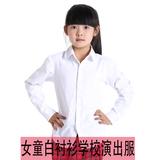 童装女童长袖衬衫白色学校演出校服纯棉白衬衣韩版中大童女孩寸衫
