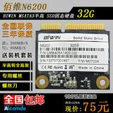 佰维 MSATA半高N6200 MSATA 32G 可转全高MSATA笔记本SSD固态硬盘
