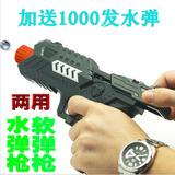 儿童玩具手枪水弹枪水晶软弹非电动连发射子弹男孩礼物送礼品包
