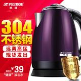 Peskoe/半球 ZX-200B6电热水壶304不锈钢自动断电防烫家用烧水壶