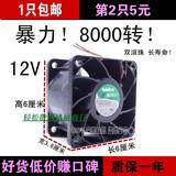 包邮!6CM暴力风扇12V 1.1A 6038 服务器机柜风扇改装散热