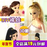 最新款3D眼DIY芭比娃娃裸娃素体通用芭比头饰蛋糕烘焙娃儿童玩具