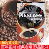 Nestle雀巢咖啡醇品无糖咖啡500g袋装纯黑咖啡 速溶咖啡粉 包邮