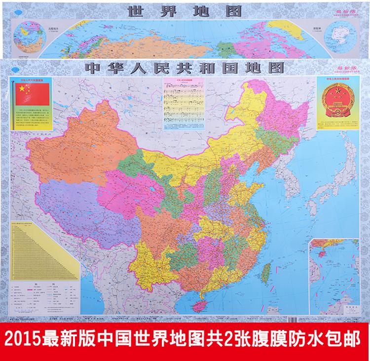 包邮世界地图中国地图成都地图四川地图105*76cm客厅装饰画 墙画图片