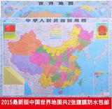 包邮世界地图中国地图成都地图四川地图105*76cm客厅装饰画 墙画