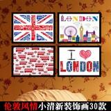 英国伦敦英伦风情客厅卧室装饰画现代简约挂画酒吧欧式墙画有框画