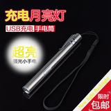 超亮医用小手电筒强光usb可充电迷你家用户外便携防身防水LED远射