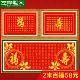 精准印花百福图十字绣百寿图福寿同祥福字寿字画新款大幅客厅2米