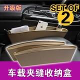 升级汽车用夹缝收纳盒车载储物盒座椅缝隙防漏置物盒垃圾桶手机袋