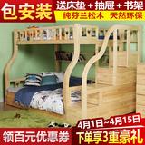 实木双层床子母床高低床男孩女孩松木上下床母子床上下铺儿童床