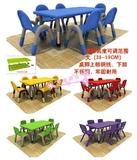 奇特乐儿童幼儿园升降长方形课桌椅宝宝豪华塑料六人学习餐桌椅