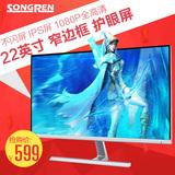 松人新款21.5(22)英寸窄边框显示器电脑高清游戏绘图IPS屏无边框